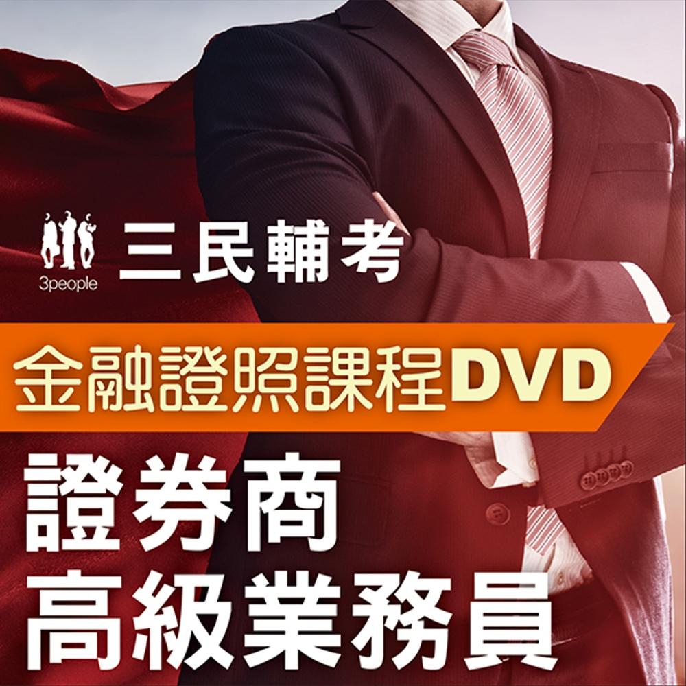 證券商高級業務員(2書+22DVD函授課程)(名師授課/重點彙整/試題收錄)
