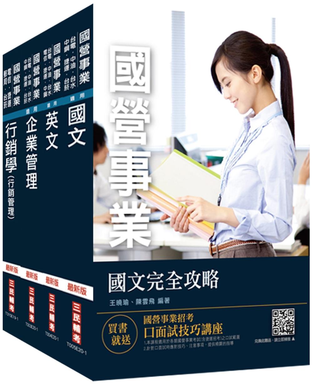 2020年台灣菸酒從業評價職位人員[訪銷推廣]套書
