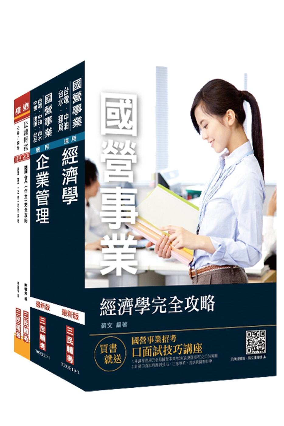 2020年臺灣港務公司[員級業務行政]套書