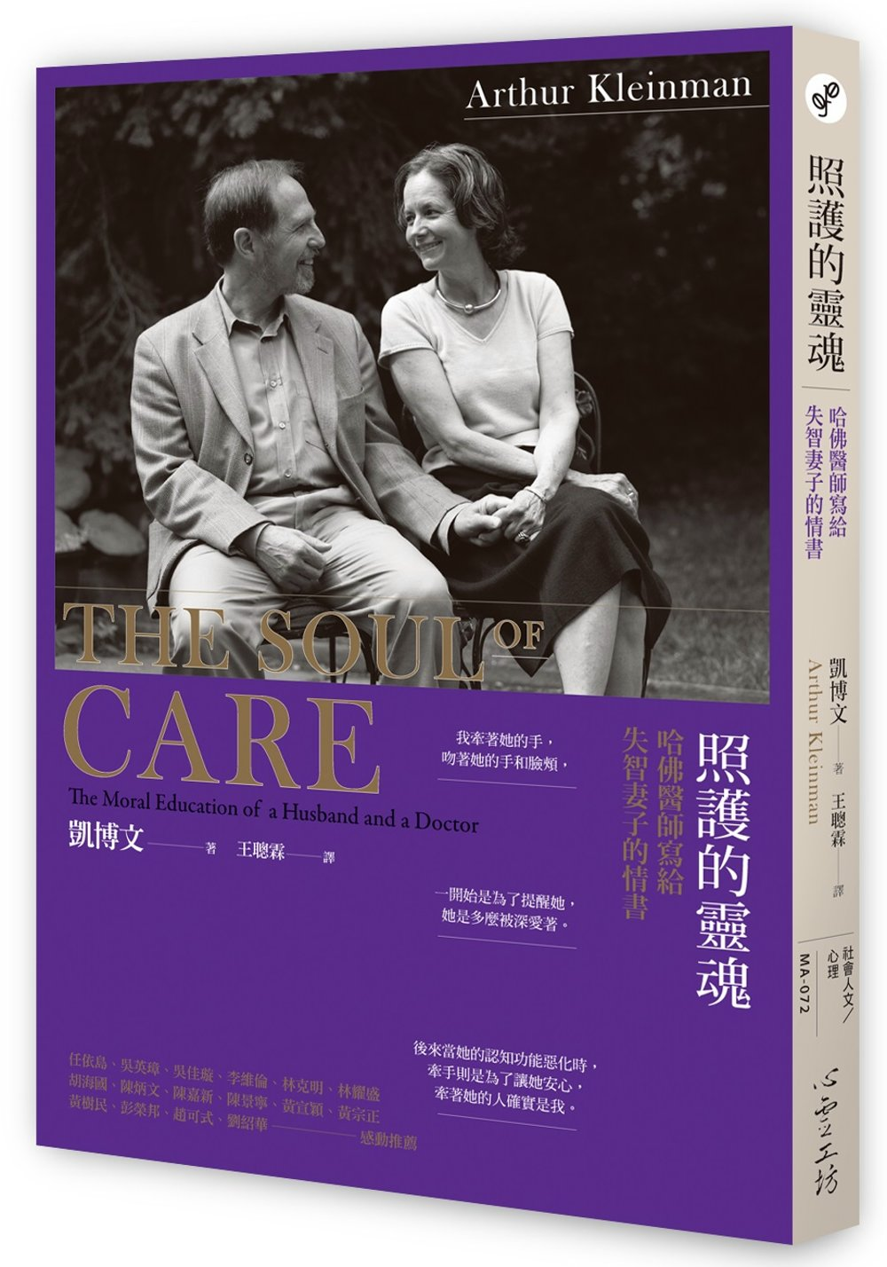 照護的靈魂:哈佛醫師寫給失智妻子的情書