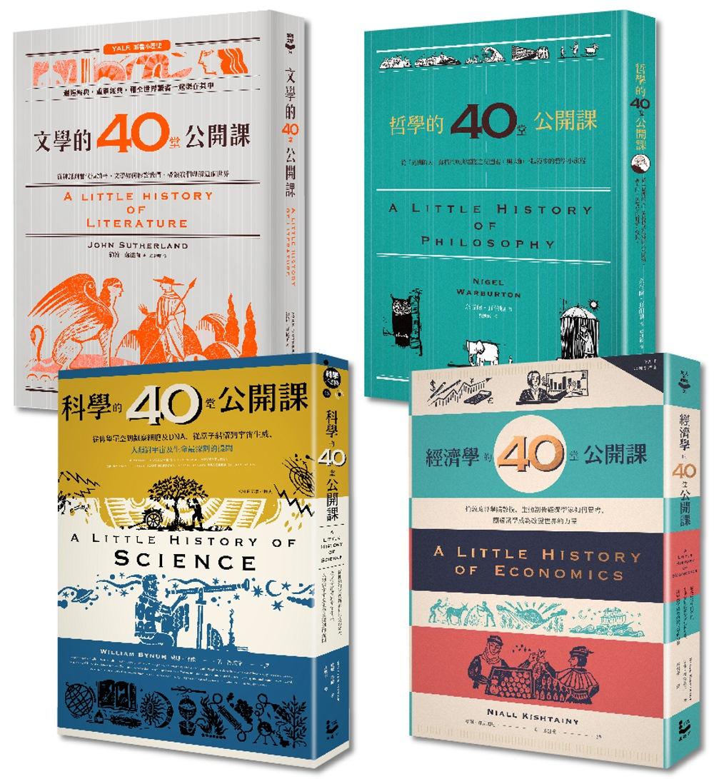 耶魯大學「40堂公開課」系列套書(四冊):《哲學的40堂公開課》、《經濟學的40堂公開課》、《文學的40堂公開課》、《科學的40堂公開課》