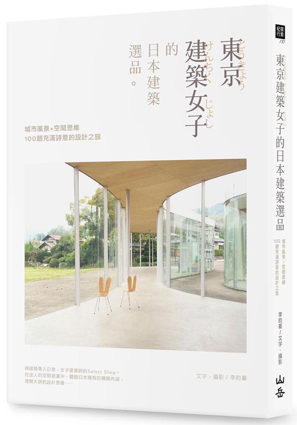 東京建築女子的日本建築選品:城市風景×空間思維,100趟充滿詩意的設計之旅