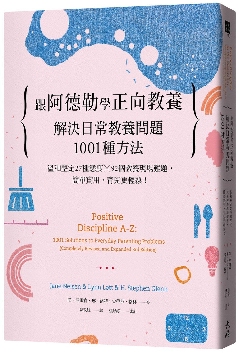 跟阿德勒學正向教養:解決日常教養問題1001種方法 溫和堅定27種態度╳92個教養現場難題,簡單實用,育兒更輕鬆!