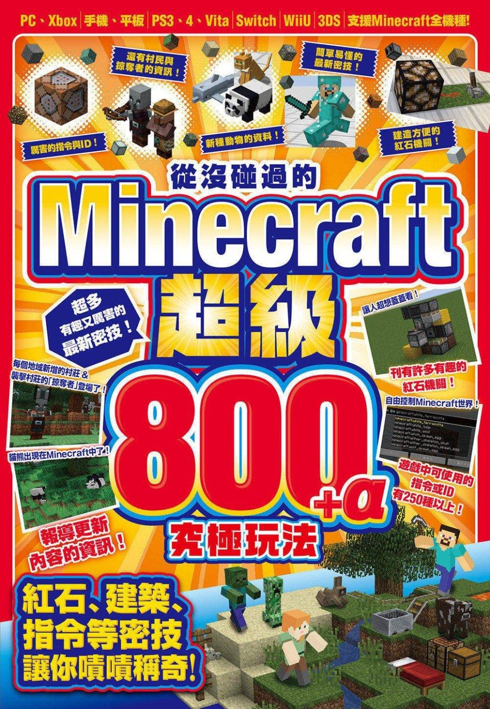 從沒碰過的Minecraft超...