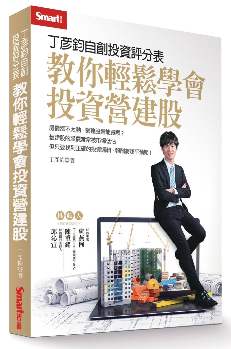 丁彥鈞自創投資評分表 教你輕鬆學會投資營建股