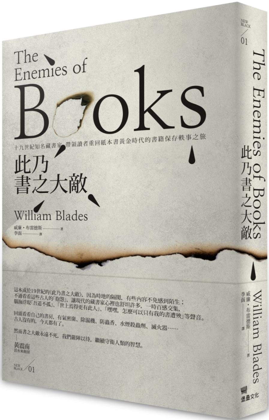 此乃書之大敵: 十九世紀知名藏書家,帶領讀者重回紙本書黃金時代的書籍保存軼事之旅。