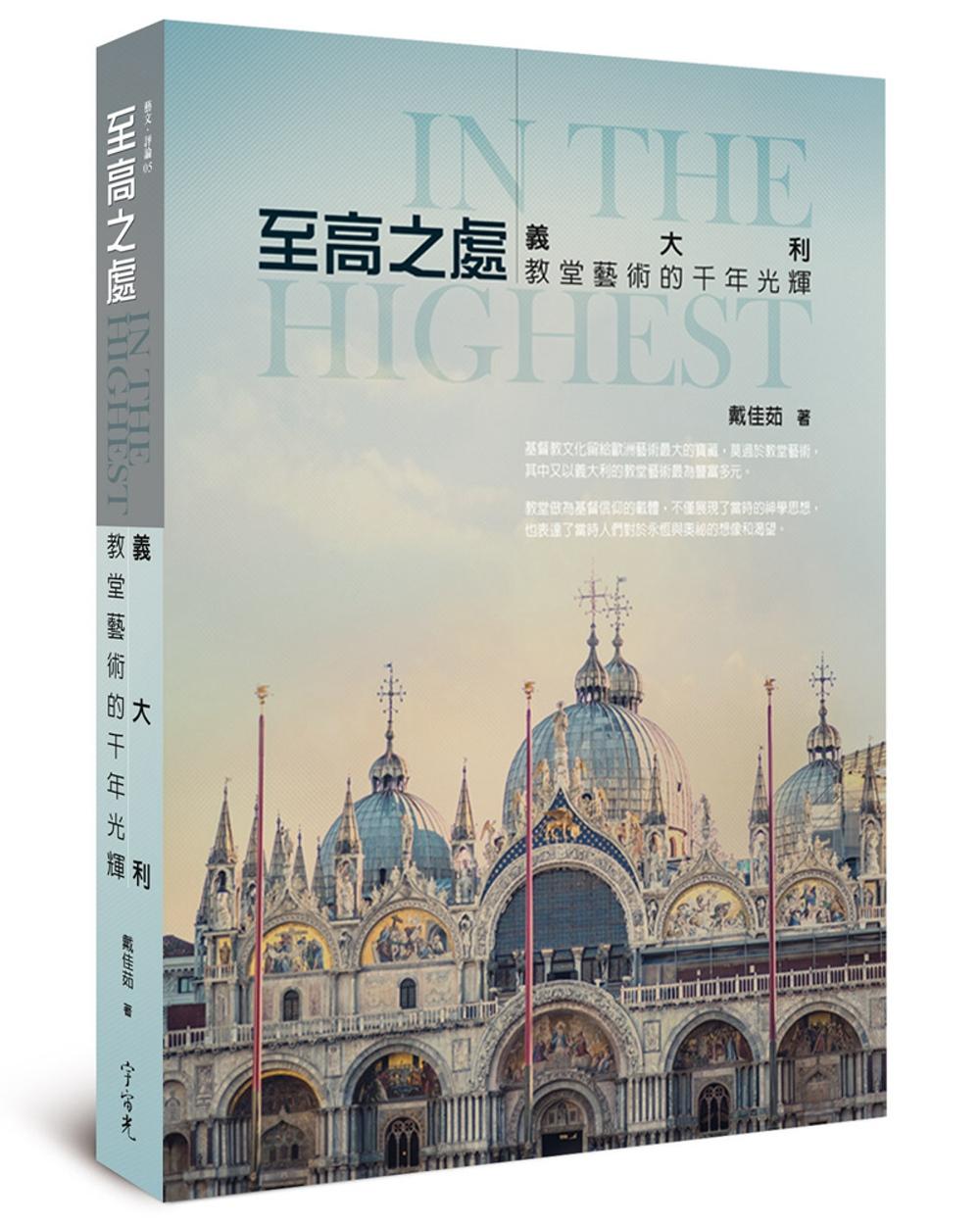 至高之處:義大利教堂藝術的千年...