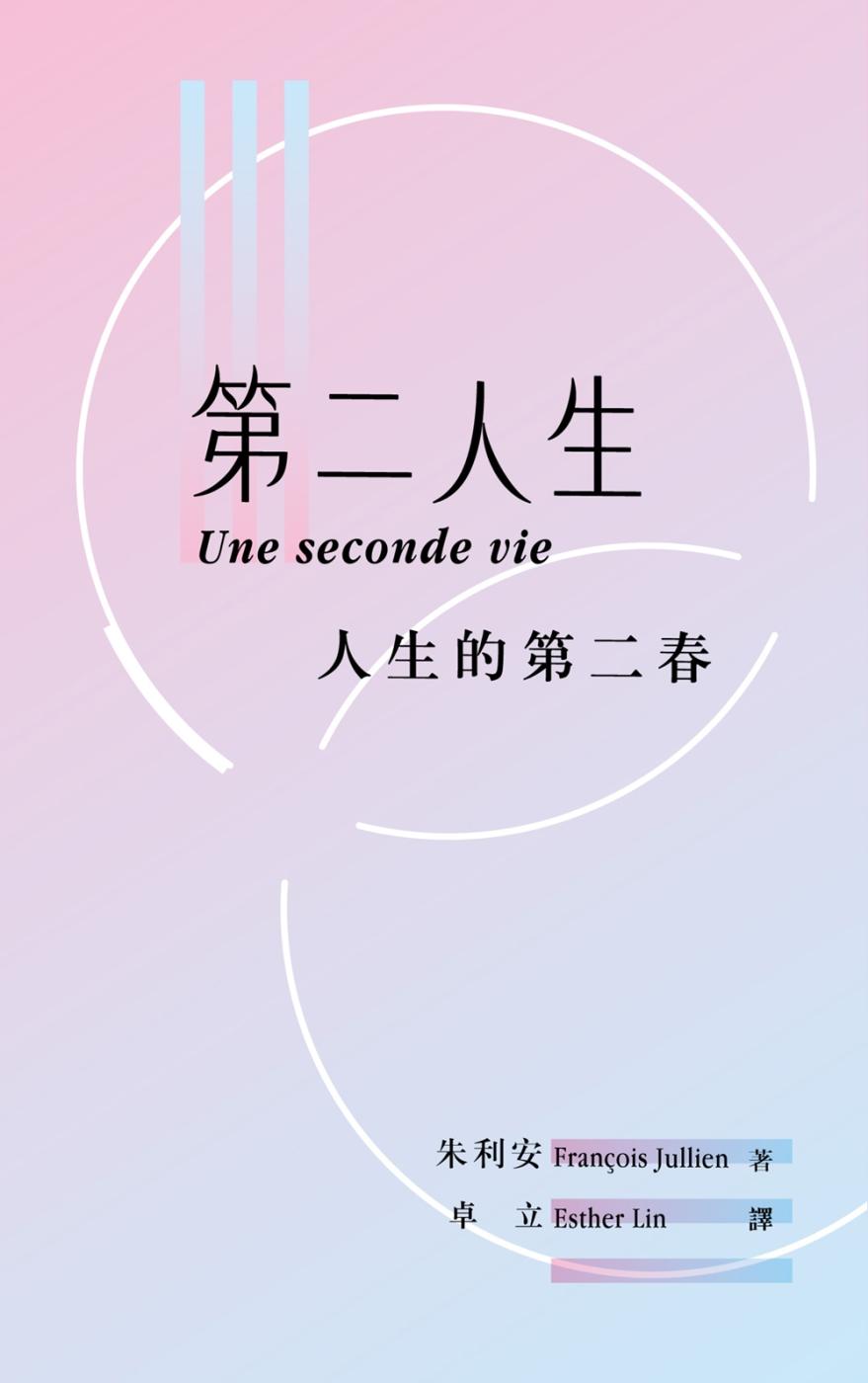 第二人生:人生的第二春