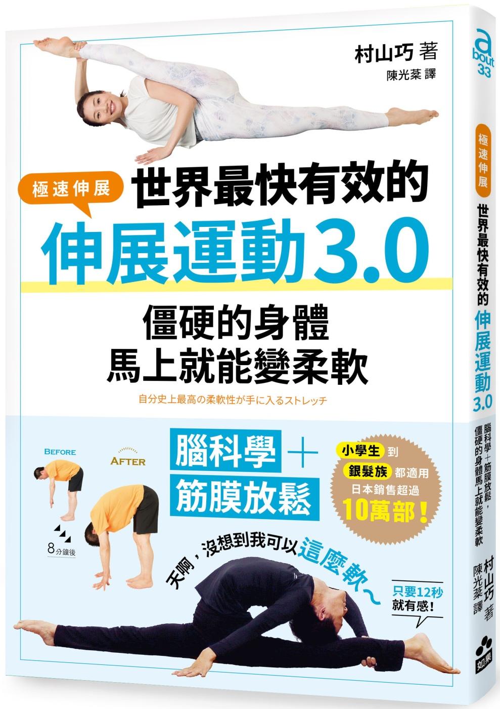世界最快有效的伸展運動3.0:腦科學+筋膜放鬆,僵硬的身體馬上就能變柔軟