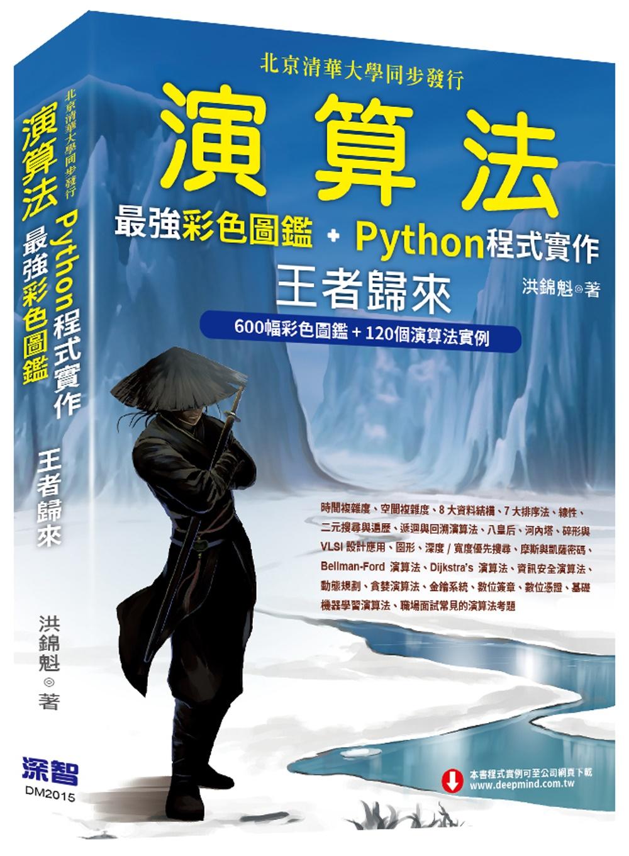 演算法:最強彩色圖鑑 + Python程式實作 王者歸來(全彩印刷)