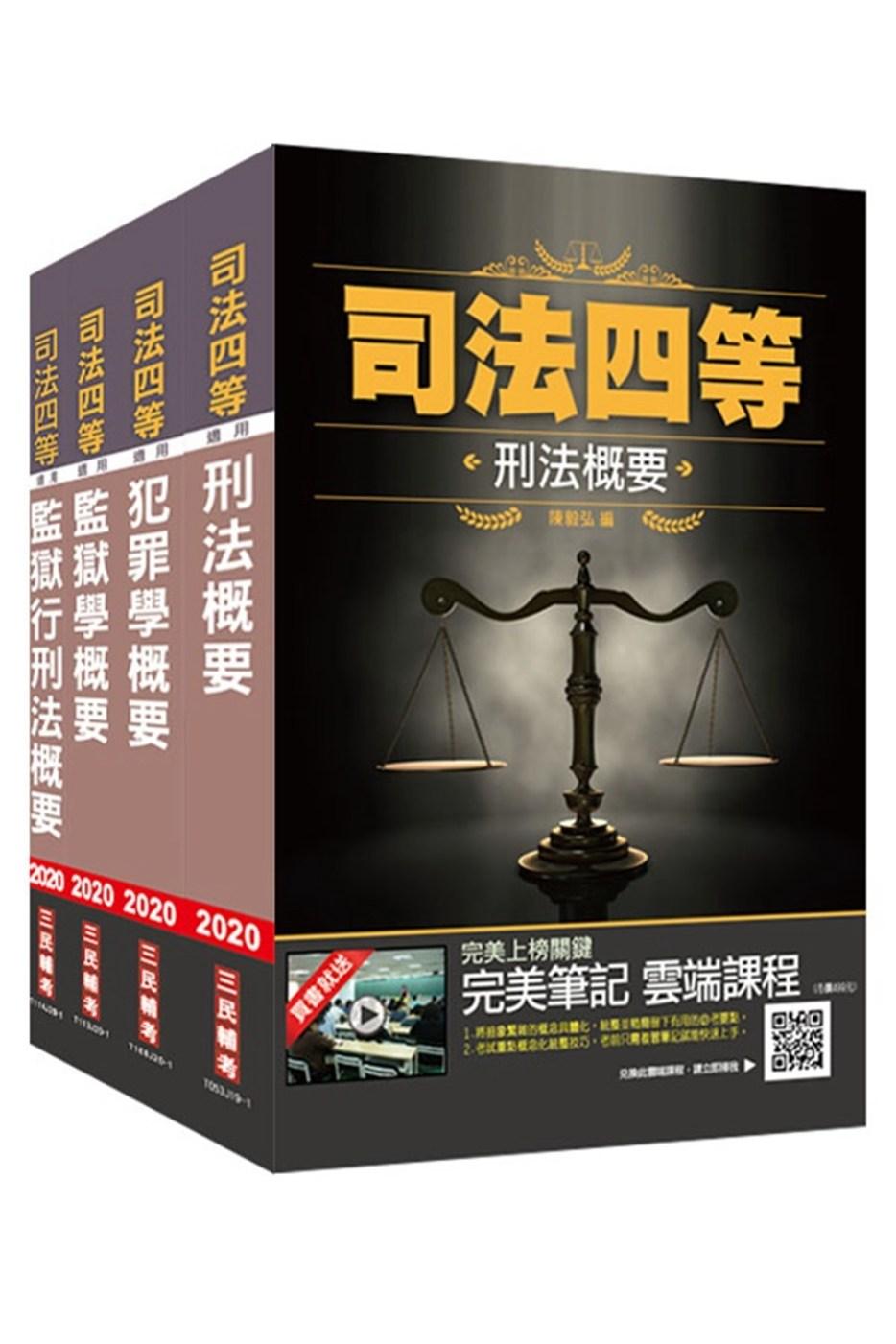 2020年司法特考[四等][監所管理員][專業科目]套書(司法四等監所管理員適用)
