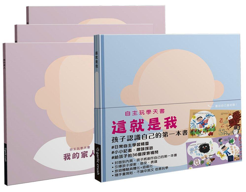 自主玩學天書 這就是我 全家組:孩子認識自己與家人的第一組書