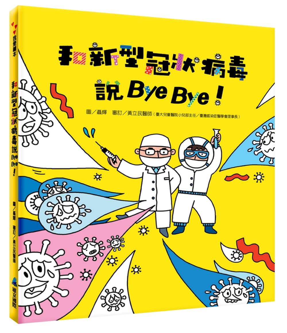 和新型冠狀病毒說Bye Bye!