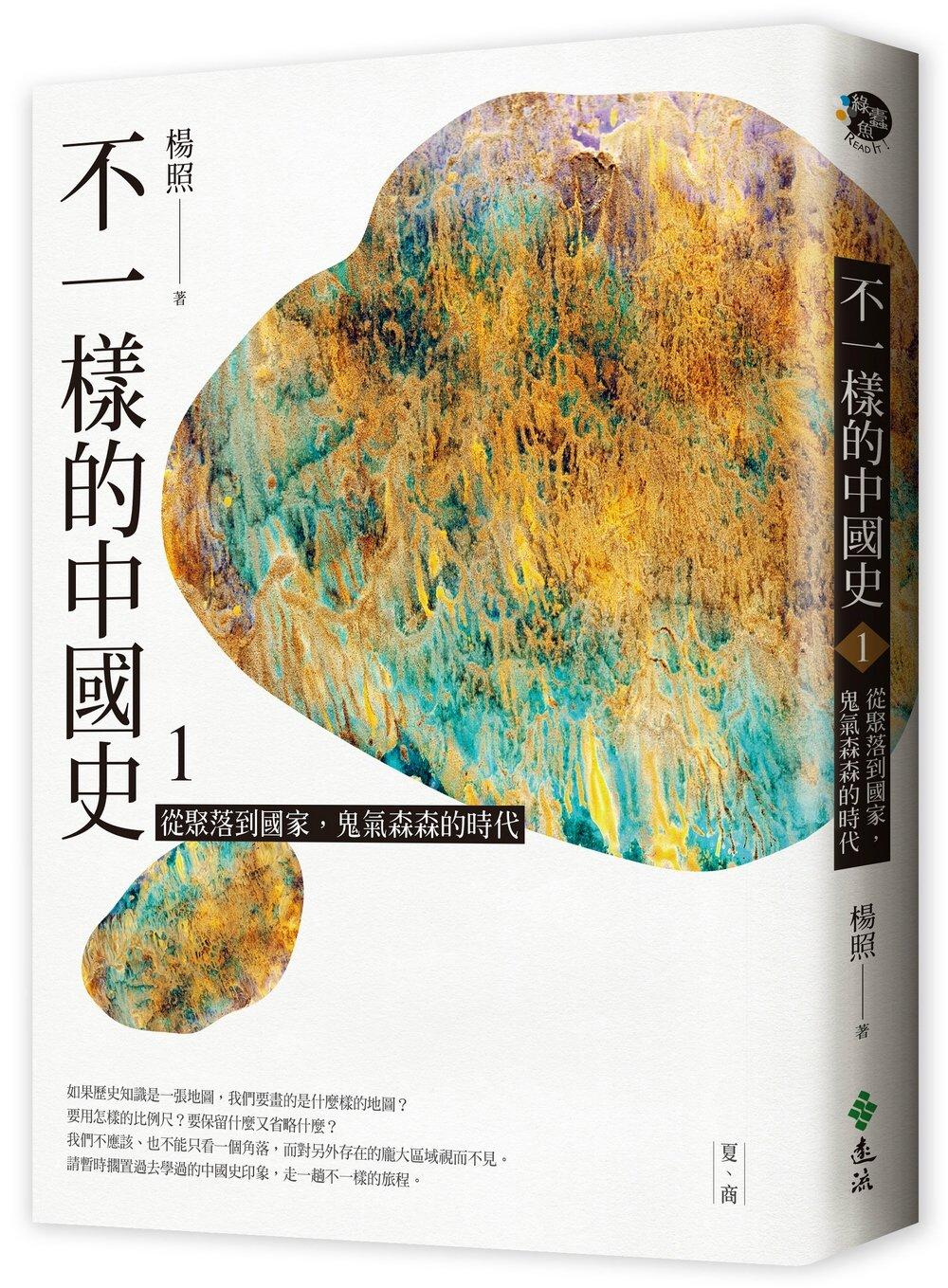 不一樣的中國史1:從聚落到國家,鬼氣森森的時代──夏、商(獨家作者親簽版)