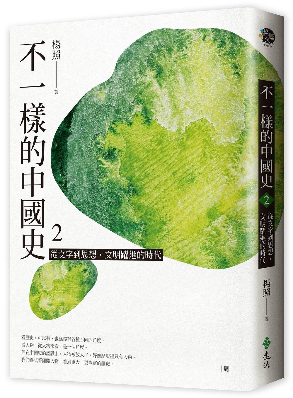 不一樣的中國史2:從文字到思想,文明躍進的時代──周