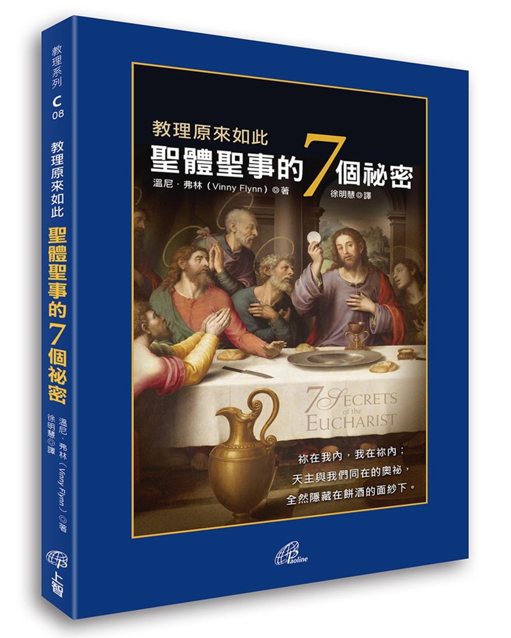 教理原來如此:聖體聖事的7個祕...