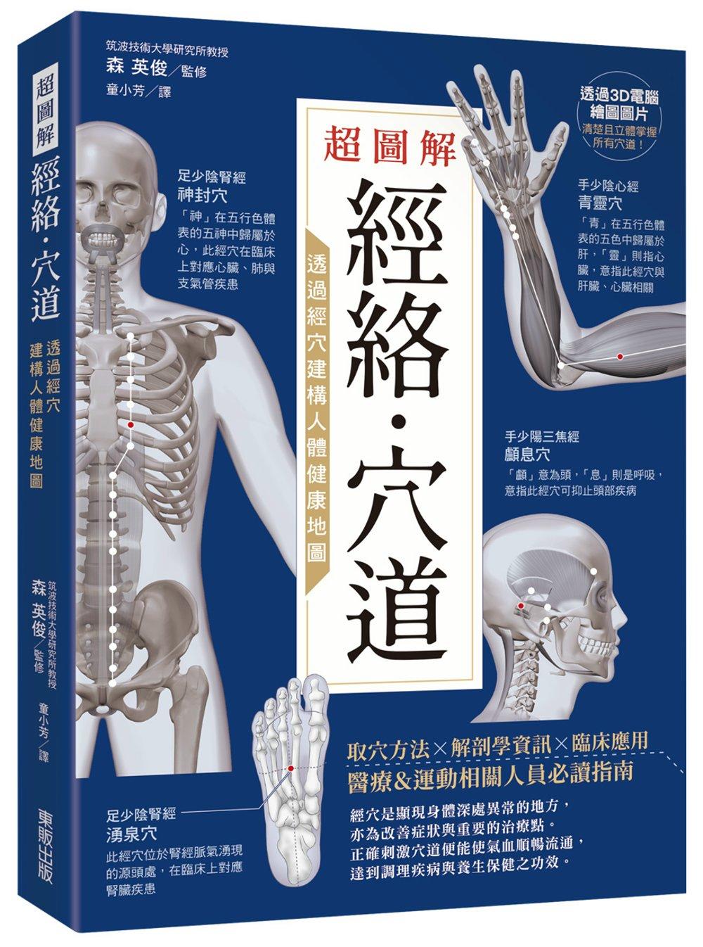 超圖解經絡.穴道:透過經穴建構人體健康地圖