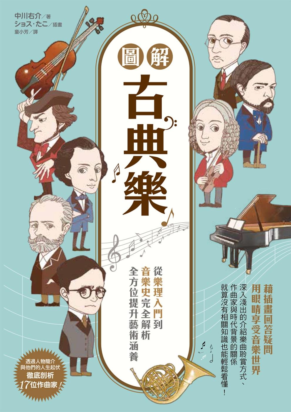 圖解古典樂:從樂理入門到音樂史完全解析,全方位提升藝術涵養