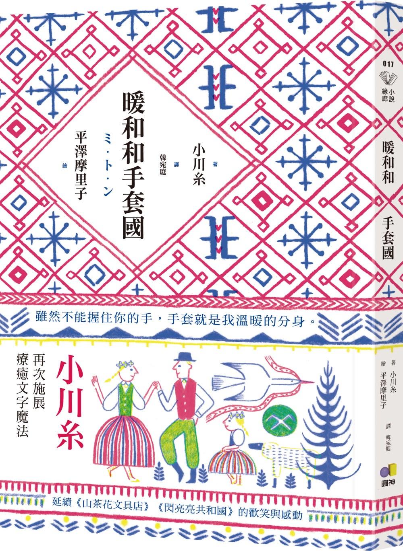 暖和和手套國【首刷贈祝福圖騰手帳貼】