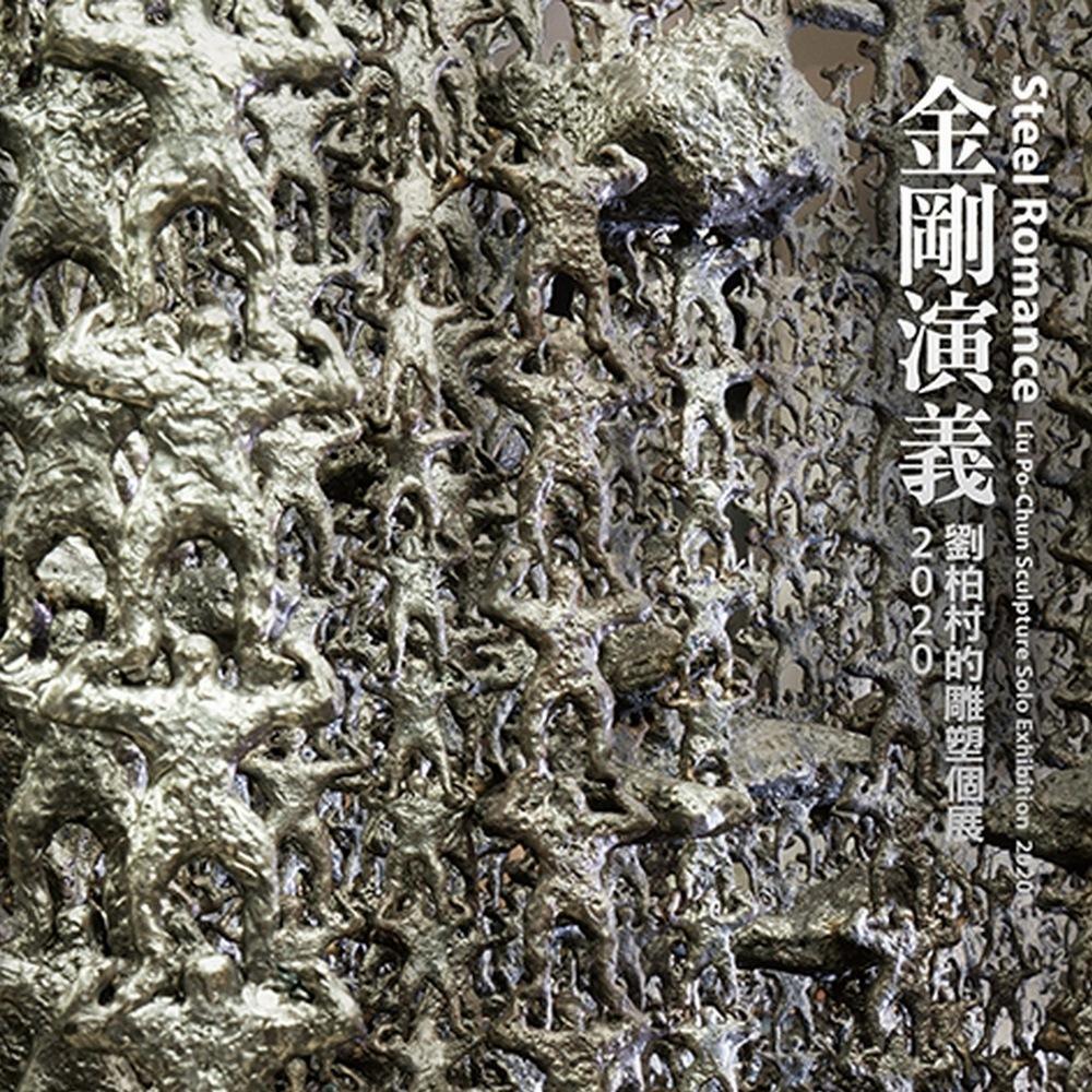 金剛演義:劉柏村雕塑個展202...