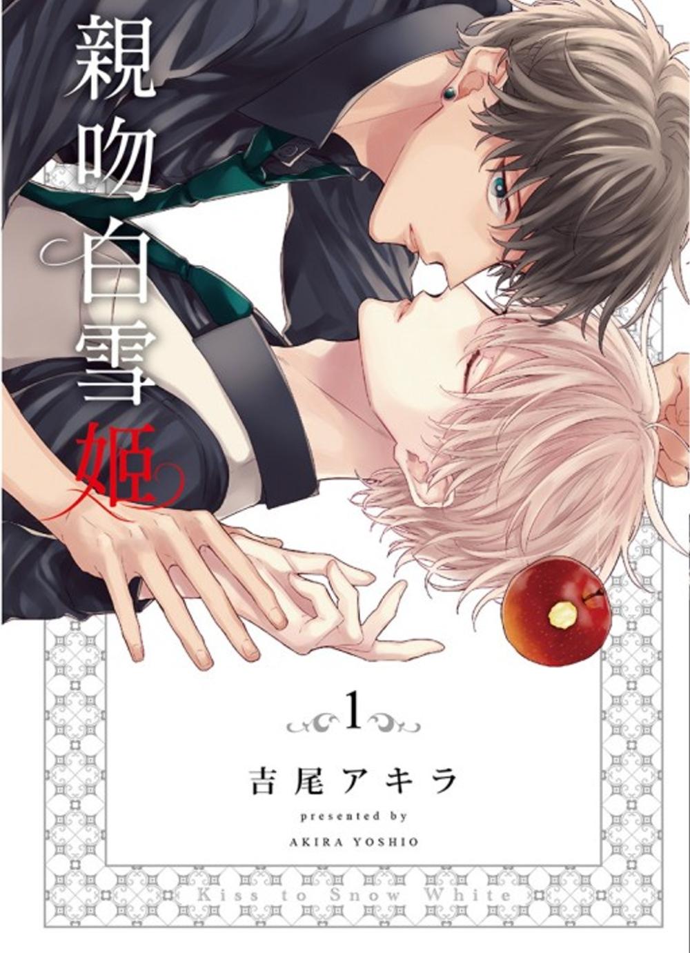 親吻白雪姬 1 (首刷限定版)