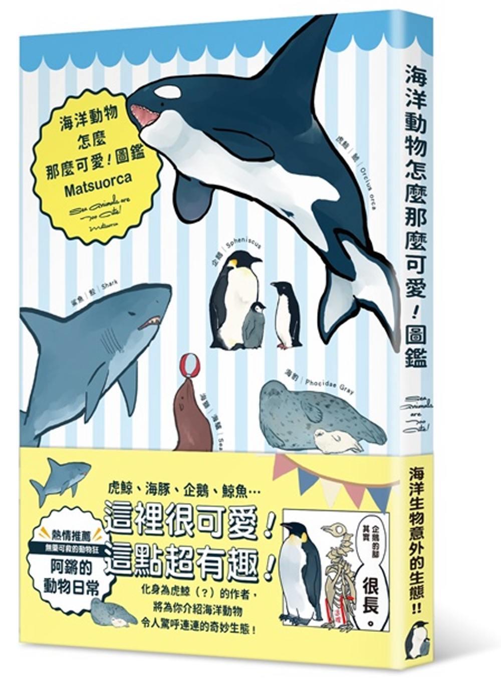 海洋動物怎麼那麼可愛!圖鑑