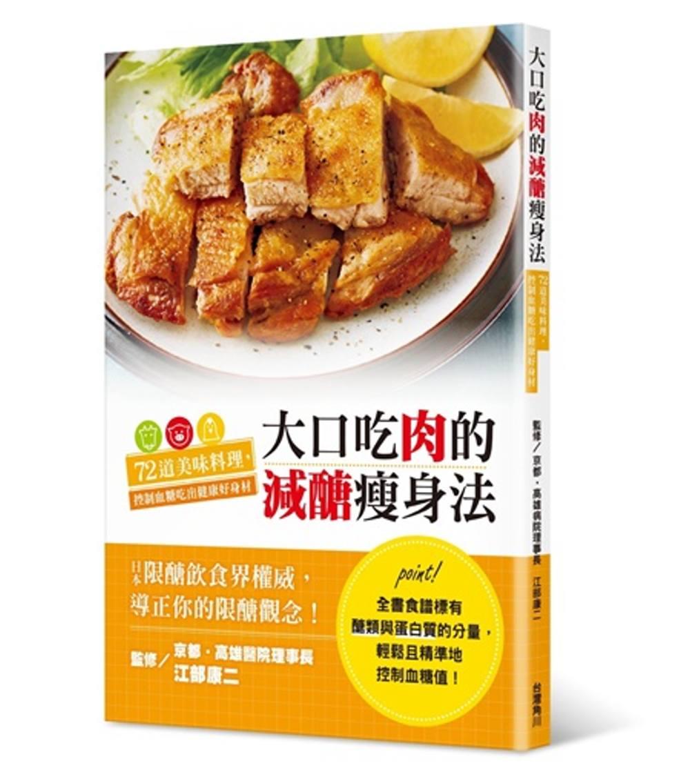 大口吃肉的減醣瘦身法:72道美...