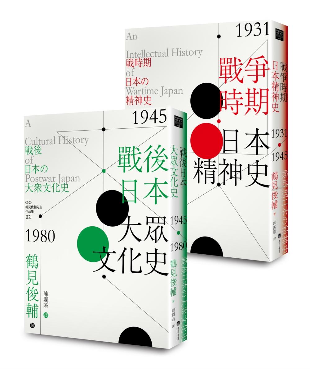 鶴見俊輔先生作品集套組:戰爭時期日本精神史1931‐1945年、戰後日本大眾文化史1945-1980年
