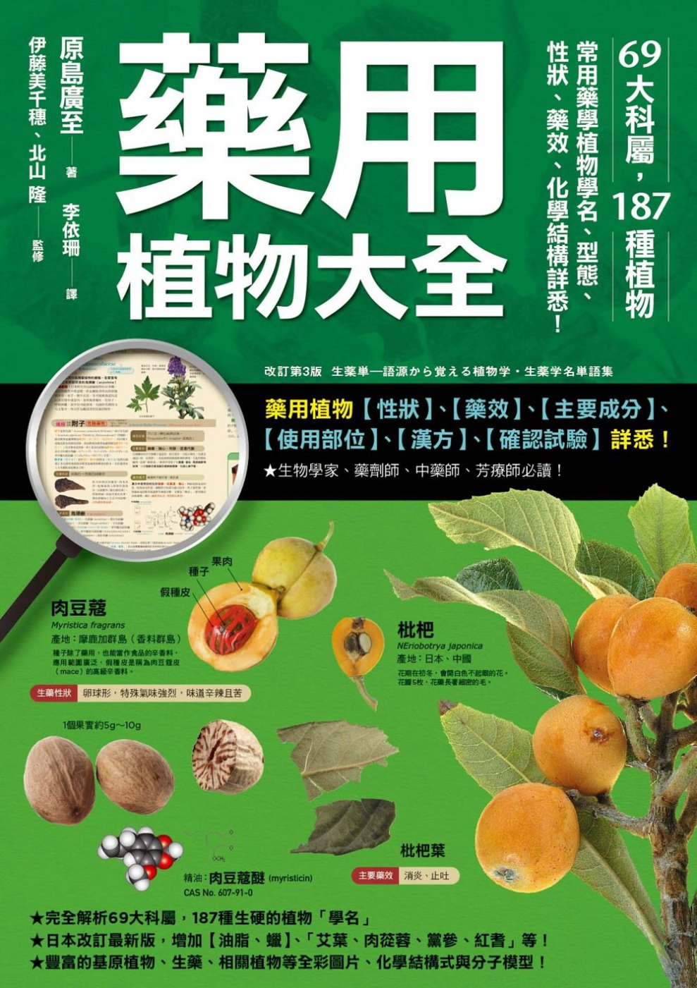 藥用植物大全:69大科屬,187種植物,常用藥學植物學名、型態、性狀、藥效、化學結構詳悉!