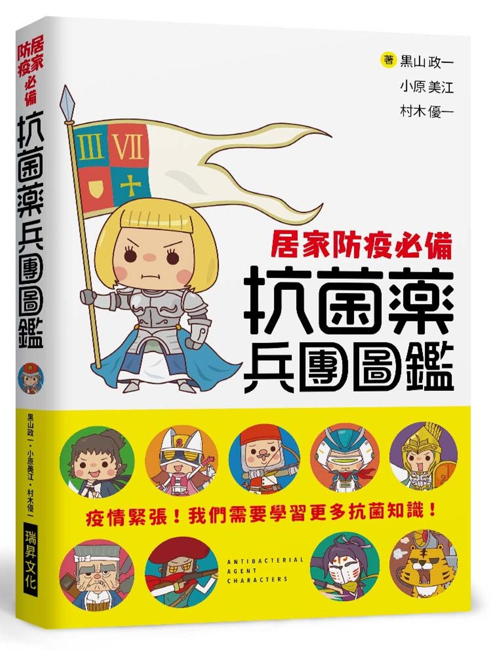 抗菌藥兵團圖鑑:疫情緊張!我們...