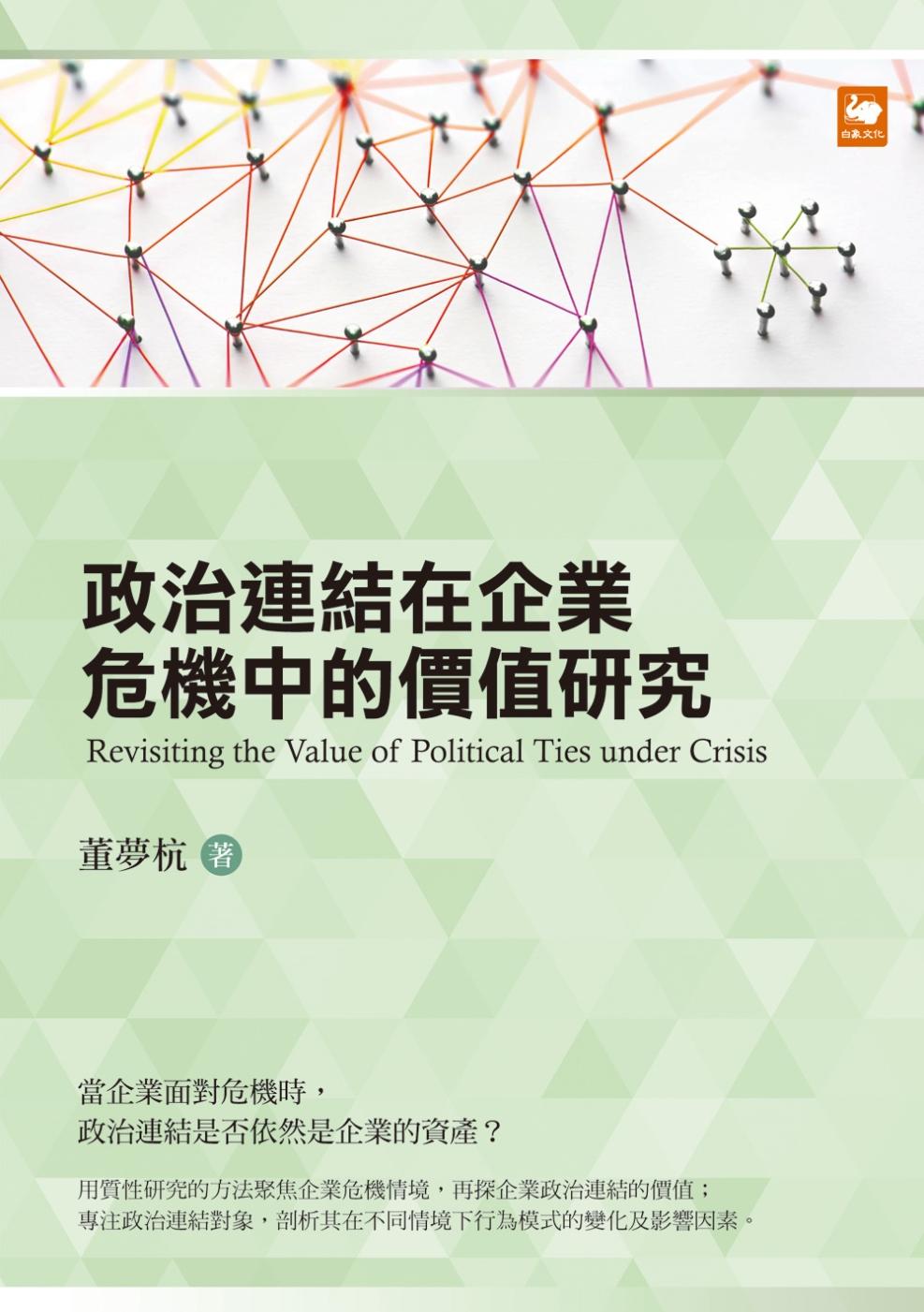 政治連結在企業危機中的價值研究