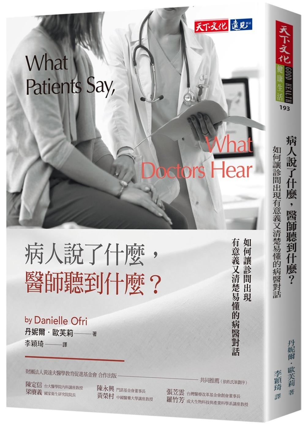 病人説了什麽,醫師聽到什麽?:如何讓診間出現有意義又清楚易懂的病醫對話