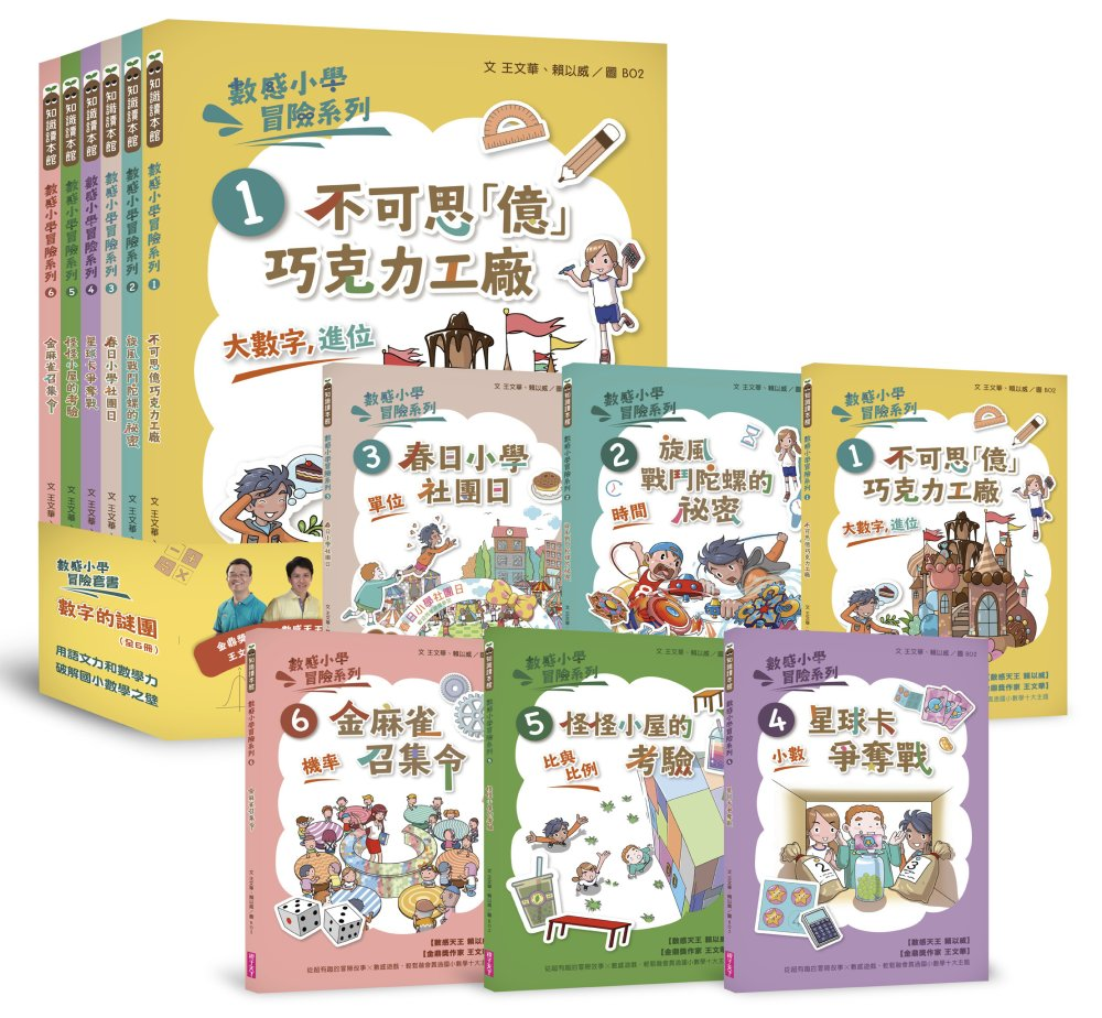 數感小學冒險系列1-6套書:數字的謎團(符合108課綱跨領域素養,涵蓋『數字進位』、『時間』、『單位』、『小數』、『比與比例』、『機率』)