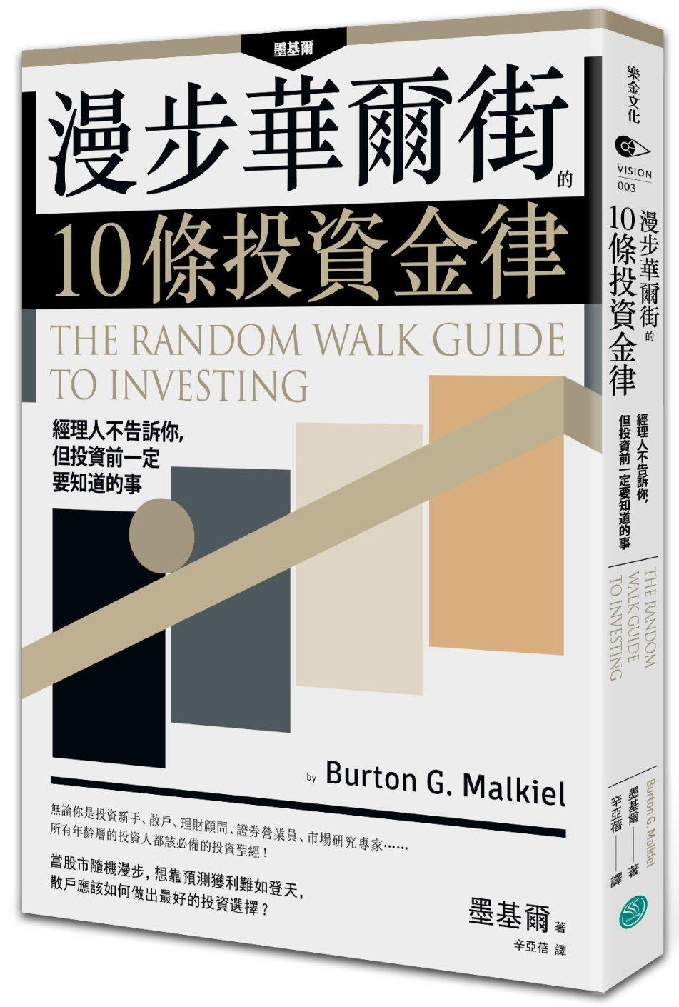 漫步華爾街的10條投資金律:經理人不告訴你,但投資前一定要知道的事