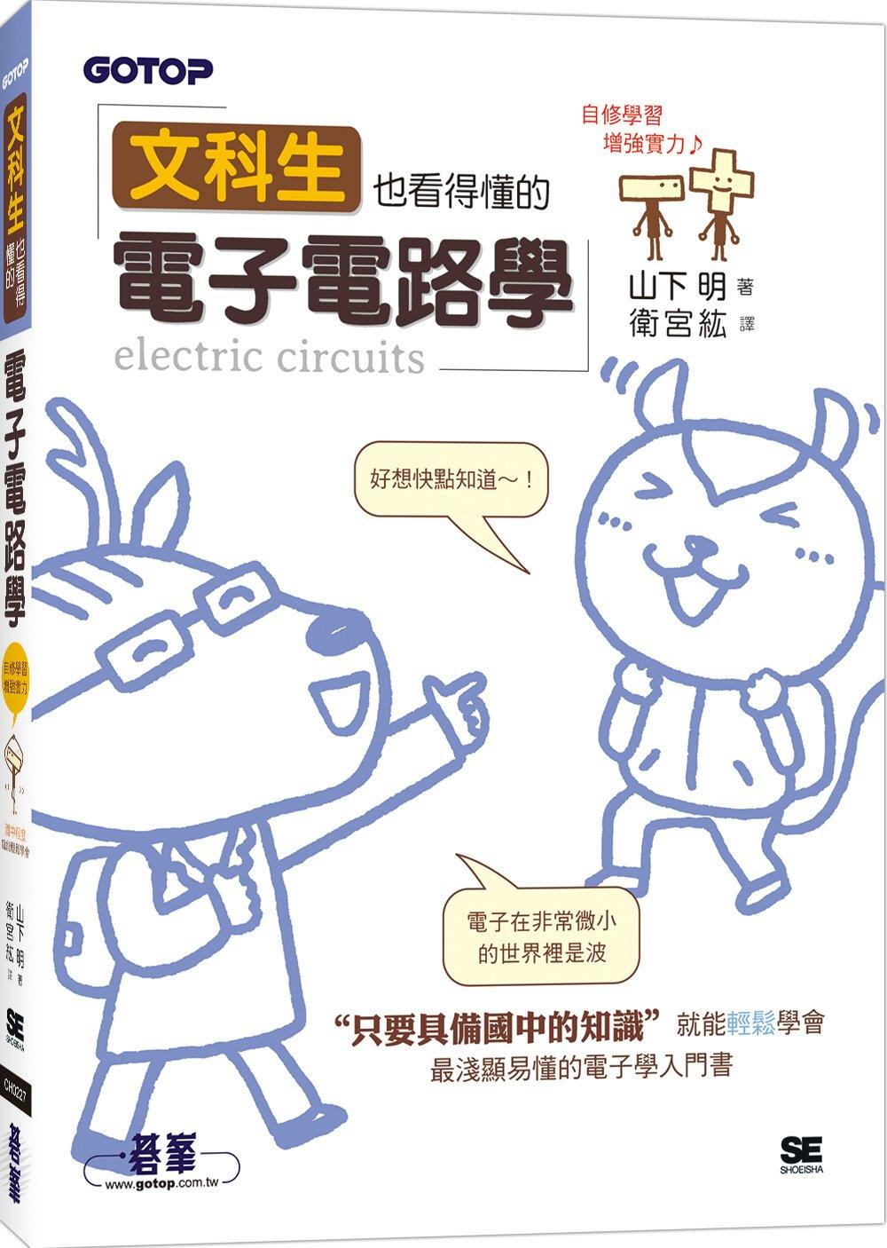 文科生也看得懂的電子電路學