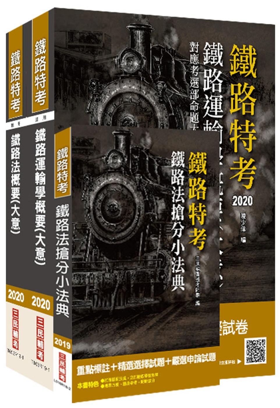 2020年臺灣鐵路管理局營運人員甄試[營運員-運務]套書(贈鐵路法搶分小法典)