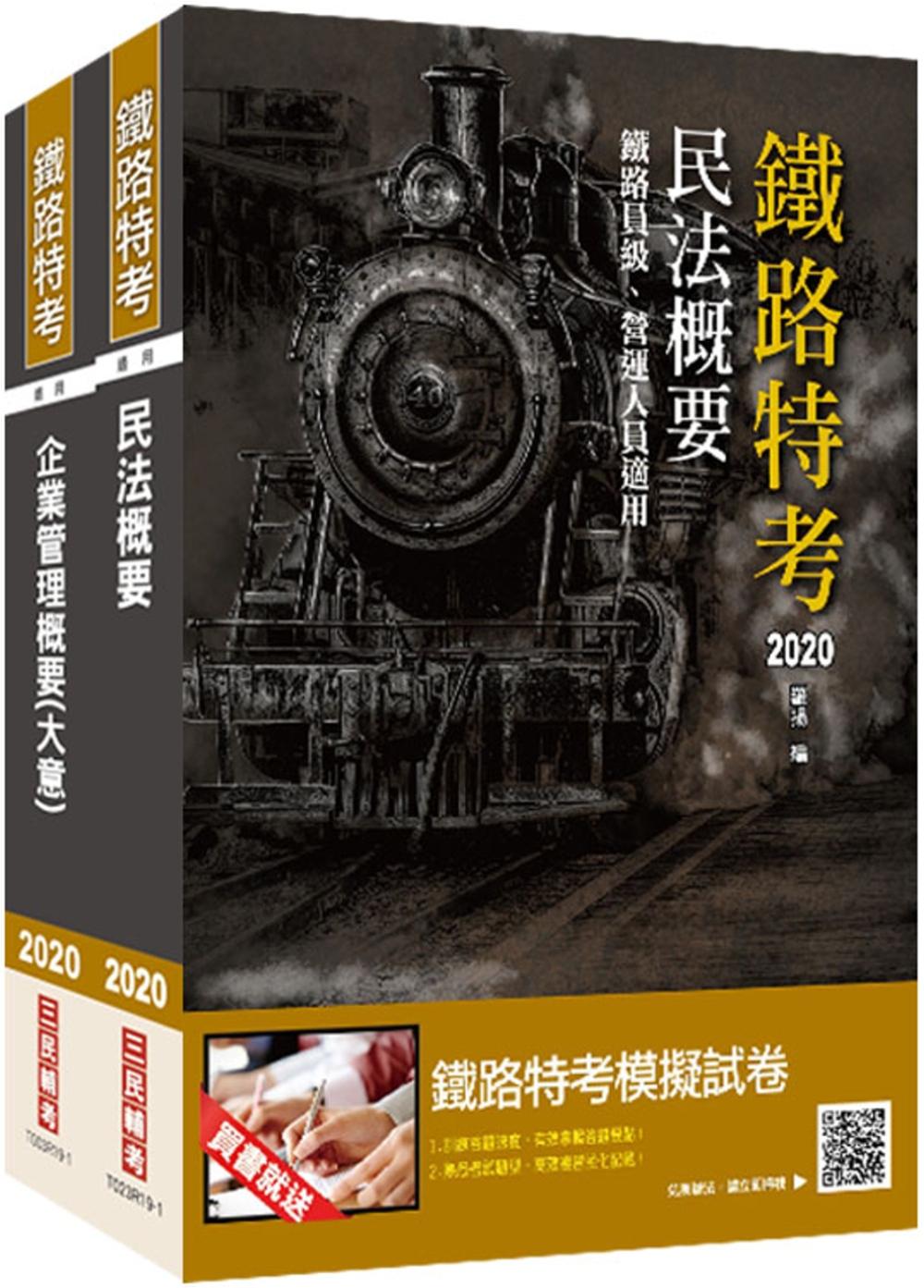 2020年臺灣鐵路管理局營運人員甄試[營運員-不動產經營]套書