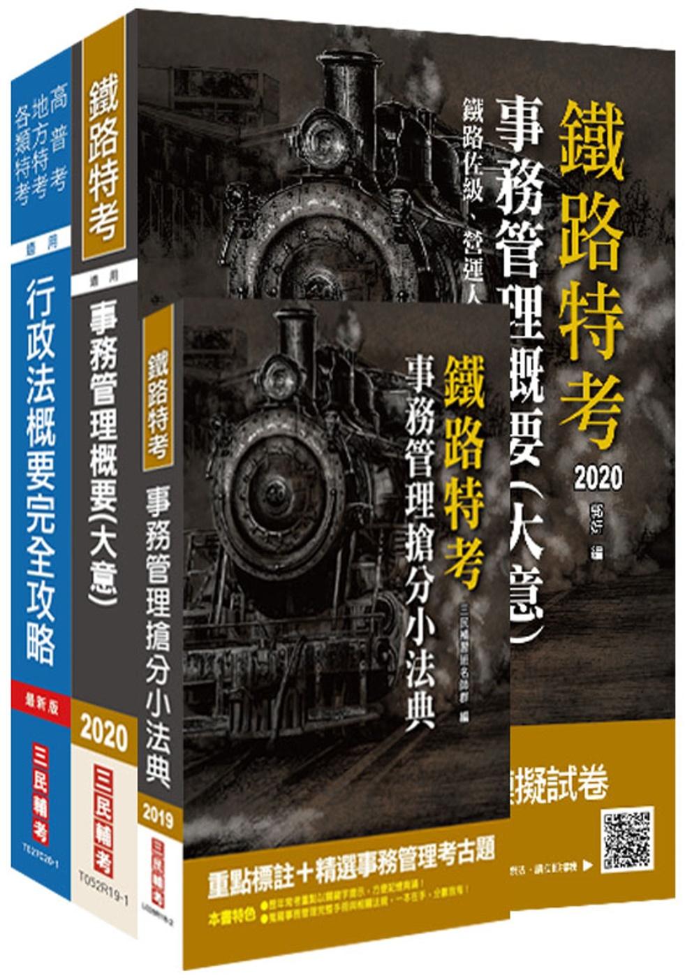 2020年臺灣鐵路管理局營運人員甄試[營運員-事務管理]套書