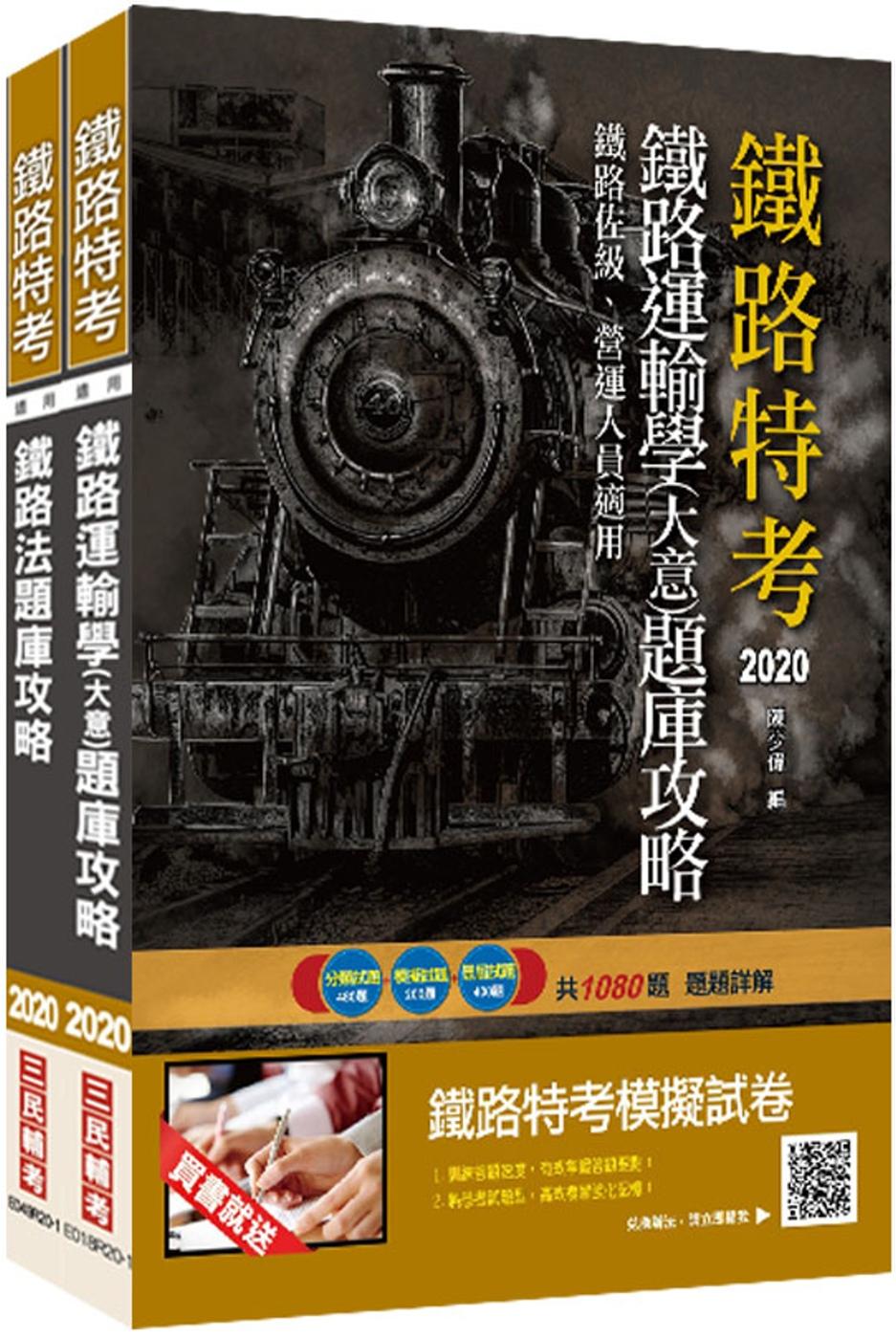 2020年臺灣鐵路管理局營運人...