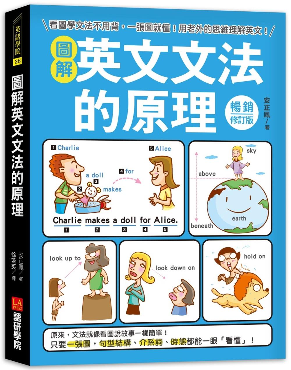 圖解英文文法的原理【暢銷修訂版...