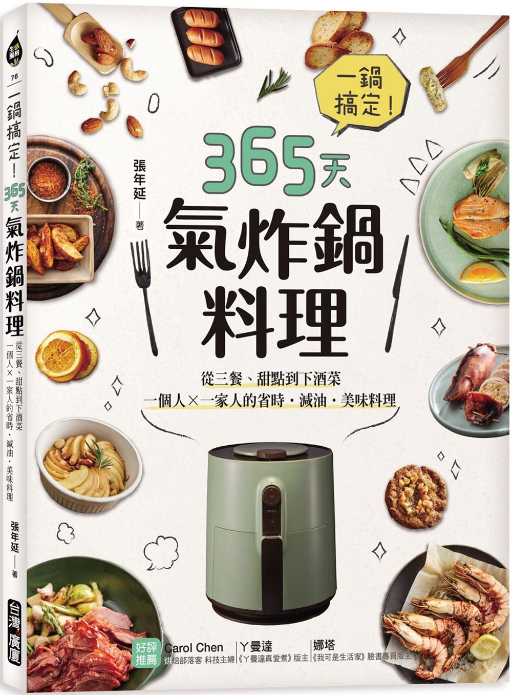 一鍋搞定!365天氣炸鍋料理:...