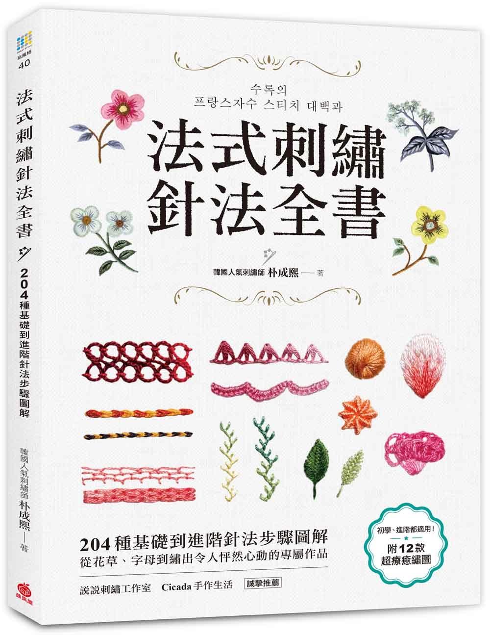法式刺繡針法全書:204種基礎到進階針法步驟圖解,從花草、字母到繡出令人怦然心動的專屬作品