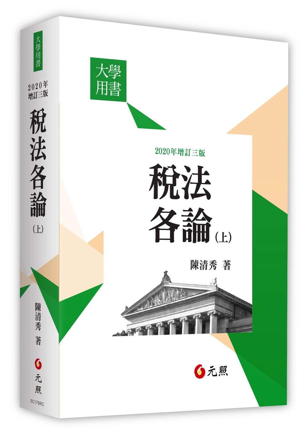 稅法各論(上)