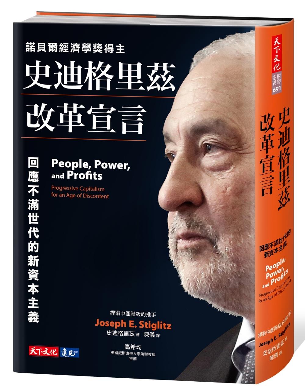 史迪格里茲改革宣言:回應不滿世代的新資本主義