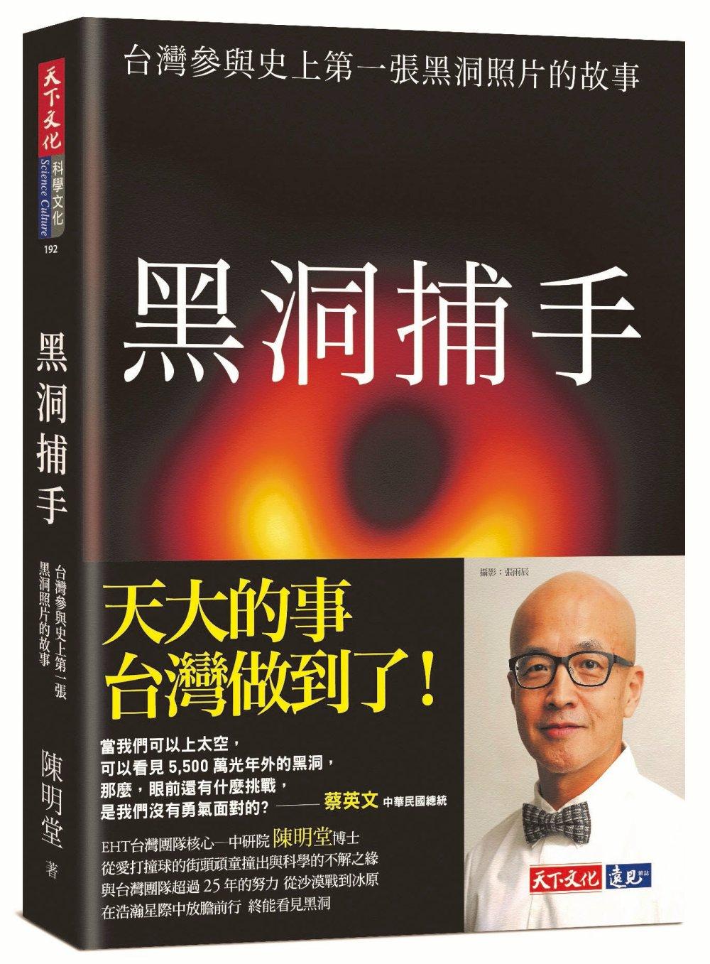 黑洞捕手:台灣參與史上第一張黑...