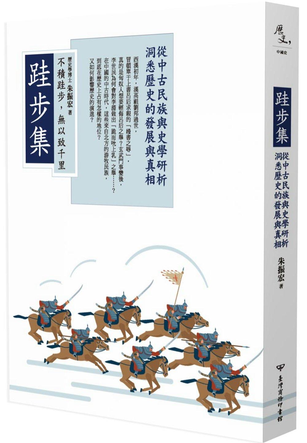 跬步集:從中古民族與史學研析洞...