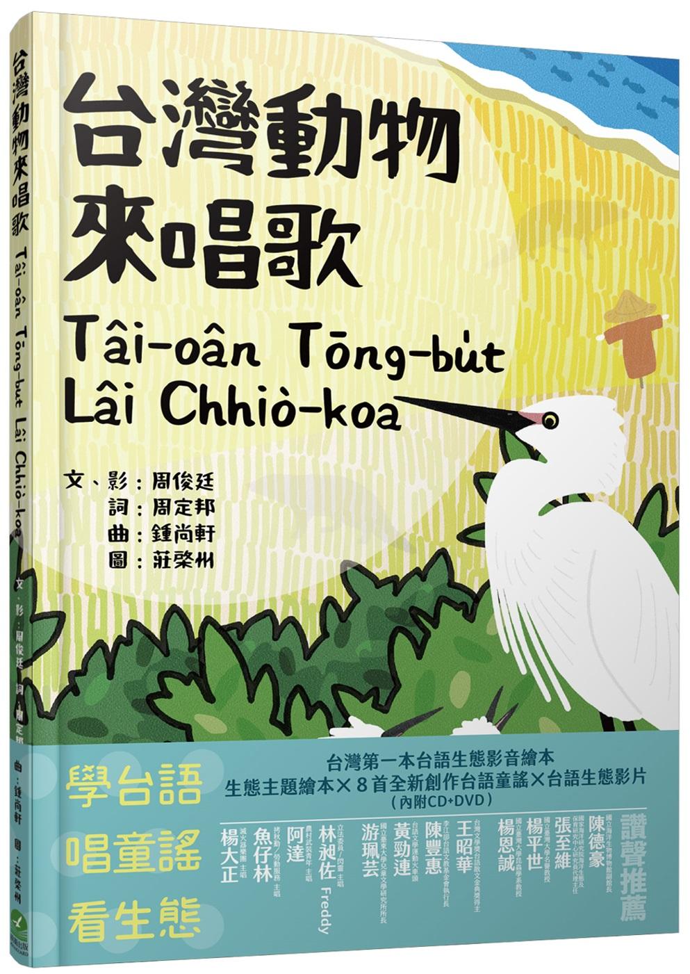 台灣動物來唱歌Tâi-oân Tōng-bu̍t Lâi Chhiò-koa:台語生態童謠影音繪本
