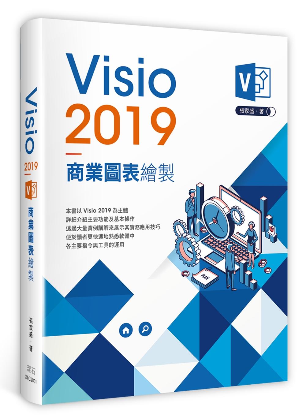 Visio2019商業圖表繪製
