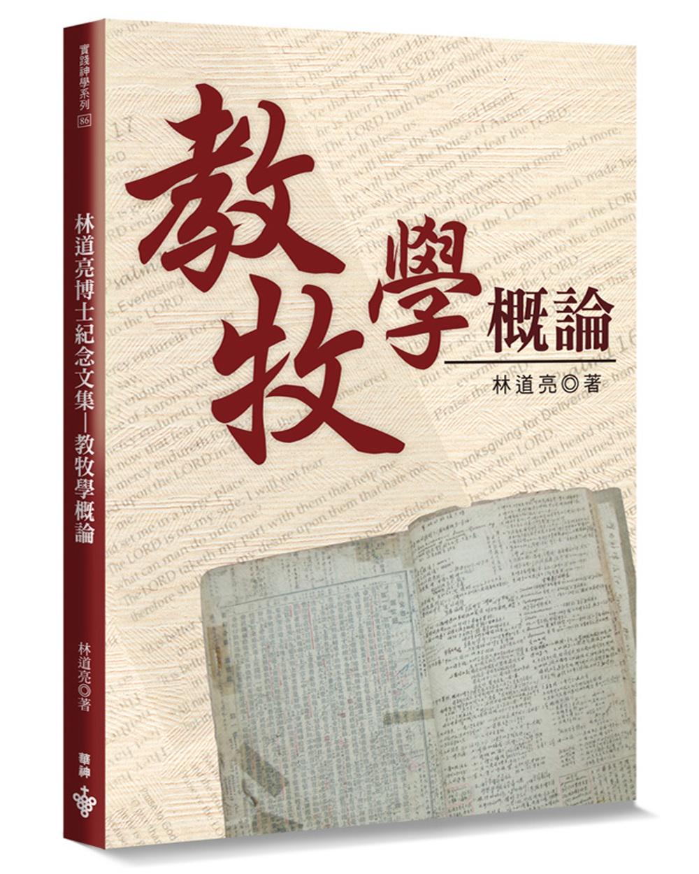 教牧學概論:林道亮博士紀念文集...