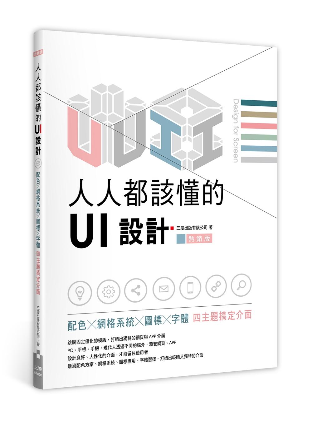 人人都該懂的UI設計:配色X網...